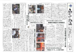 あんあん通信No.17(2011年12月号)のサムネイル