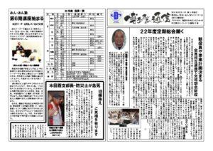あんあん通信No.11(2010年06月号)のサムネイル