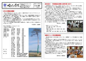 あんあん通信No.19(2012年10月号)のサムネイル