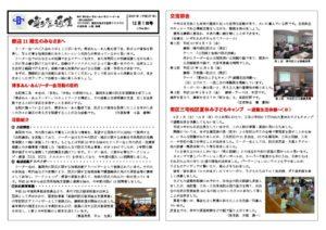 あんあん通信No.28(2015年12月号)のサムネイル