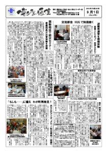 あんあん通信No.12(2010年09月号)表のサムネイル