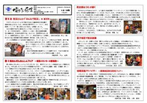 あんあん通信No.29(2016年04月号)のサムネイル