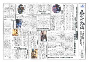 あんあん通信No.13(2010年12月号)のサムネイル