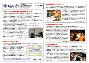 あんあん通信No.25(2015年01月号)のサムネイル