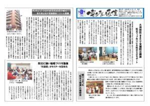 あんあん通信No.09(2009年12月号)のサムネイル