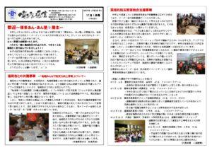 あんあん通信No.22(2013年12月号)のサムネイル