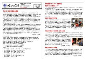 あんあん通信No.24_(2014年09月号)のサムネイル