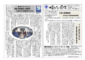 あんあん通信No.10(2010年03月号)のサムネイル