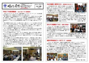 あんあん通信No.26(2015年08月号)のサムネイル