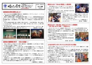 あんあん通信No.23_(2014年04月号)のサムネイル