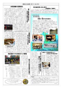 あんあん通信No.12(2010年09月号)裏のサムネイル