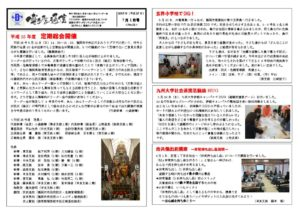 あんあん通信No.21(2013年02月号)のサムネイル