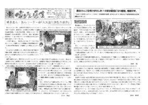 あんあん通信No.04(2008年09月号)のサムネイル