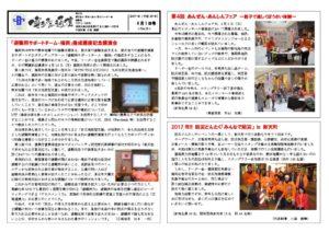 あんあん通信No.31(20170412)のサムネイル