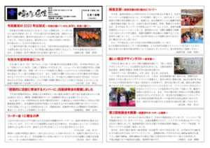 【第4.0版】あんあん通信No.38(20200201)のサムネイル