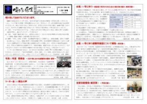 【第1.3版】あんあん通信No.39(20210101)のサムネイル